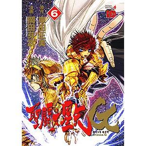Saint Seiya Episode G Tomo de Manga