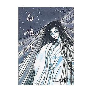 ShiraHime Shou de CLAMP Tomo de Manga